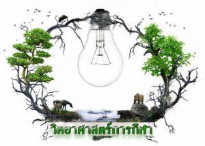 'วิทยาศาสตร์ธรรมชาติ' คือ สาขาหนึ่งของวิทยาศาสตร์ที่ศึกษาเกี่ยวกับธรรมชาติ สำหรับยุคก่อน การให้คำนิยามความหมาย คือ สาขาหนึ่งที่ศึกษาเกี่ยวกับโลกรวมทั้งสิ่งต่างๆรอบๆ ตัว หรือธรรมชาตินั่นเอง มาทำความเข้าใจกับ 'วิทยาศาสตร์ธรรมชาติ' กันให้มากขึ้น โดยวิทยาศาสตร์ธรรมชาติ จัดเป็นพื้นฐานหนึ่งของวิทยาศาสตร์ประยุกต์ ซึ่งมีเป้าหมายอันยิ่งใหญ่ ใช้ในการอธิบายการทำงานของโลกด้วยธรรมชาติ นอกจากนี้วิทยาศาสตร์ธรรมชาติยังถูกนำมาใช้ เพื่อแยกแยะ 'วิทยาศาสตร์ ' ให้ออกจากปรัชญาธรรมชาติอีกด้วย หากแต่ในปัจจุบันคำว่า 'วิทยาศาสตร์ธรรมชาติ' ถูกนำมาใช้ในความหมาย ทางด้านวิทยาศาสตร์ชีวภาพที่มีความสนใจต่อกระบวนการทางชีวภาพ ในลักษณะแตกต่างกันไปจากวิทยาศาสตร์กายภาพ วิทยาศาสตร์ธรรมชาติ แบ่งออกเป็นกลุ่มใหญ่ๆได้เป็น 2 กลุ่ม คือ… • วิทยาศาสตร์กายภาพ ศึกษาสิ่งไม่มีชีวิต เช่น ฟิสิกส์, เคมี, ดาราศาสตร์, ธรณีวิทยา เป็นต้น • วิทยาศาสตร์ชีวภาพ ศึกษาสิ่งมีชีวิตต่างๆ โดยสามารถแบ่งย่อยออกเป็น 2 กลุ่ม ได้แก่…กลุ่มพฤกษศาสตร์ ศึกษาต้นไม้เละพืชทุกชนิด กลุ่มสัตวศาสตร์ ศึกษาสัตว์ทุกชนิด นอกจากวิทยาศาสตร์ธรรมชาติแล้ว ยังมีวิทยาศาสตร์เกิดขึ้นอีก 3 ประเภท ได้แก่… 1. วิทยาศาสตร์สังคม คือ การศึกษาธรรมชาติของมนุษย์ในสังคม 2. วิทยาศาสตร์อัตภาพ คือ การศึกษาธรรมชาติของจิตมนุษย์รวมทั้งปรากฏการณ์ทางจิตใจต่างๆ 3. วิทยาศาสตร์ประยุกต์ คือ การประยุกต์ศาสตร์จากวิทยาศาสตร์ธรรมชาติ มาต่อยอดสร้างประโยชน์ให้เกิดแก่มนุษย์รวมทั้งทำให้การดำรงชีวิตดีขึ้น โดยสาเหตุที่วิทยาศาสตร์พัฒนาตัวเองได้อย่างรวดเร็ว เหตุผลก็คือ วิทยาศาสตร์มีหลักการสำคัญที่เป็นเครื่องมือ ซึ่งจะช่วยให้ศาสตร์นี้มีความแข็งแกร่งและมั่นคงมากขึ้น นั่นก็คือ… 1. วิทยาศาสตร์มีความเชื่อพื้นฐาน ปรากฎการณ์ต่างๆ ที่เกิดขึ้นในธรรมชาติ เต็มไปด้วยกฎเกณฑ์หรือระเบียบต่างๆ ซึ่งสามารถค้นพบได้ถ้าผู้ค้นพบ มีความสามารถมากพอ โดยอาจใช้วิธีทางวิทยาศาสตร์ก็ได้ เช่น การเปรียบเทียบ, การจำแนก, การวิเคราะห์, การทดลอง, การพิสูจน์ เป็นต้น 2. วิทยาศาสตร์มีความเชื่อเรื่องการค้นพบความจริง ได้มาจากการสังเกต หรือ จากการทดลอง เป็นต้น 3. นักวิทยาศาสตร์ยึดถือเรื่อง ปรากฎการณ์ที่สังเกตได้เท่านั้น โดยปรากฎการณ์ใดที่ยังไม่อาจวัดได้ โดยเฉพาะปรากฎการณ์ทางจิตวิญญาณ จึงไม่อยู่ในวิสัยที่จะศึกษาได้ 4. การทดลองจะต้องมีการ